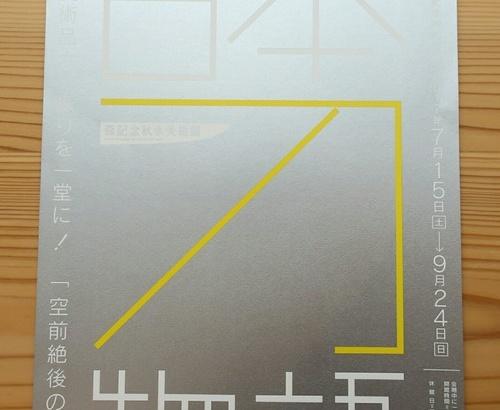 国永の太刀を見に行った話 「日本刀物語」