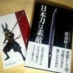 【PR】鉄は熱いうちに、読書も旬のうちに。書籍紹介「日本刀は素敵」