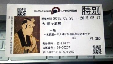 蜻蛉切を見に大関ヶ原展・東京会場へ行った話