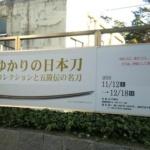 江雪左文字と明石国行を見に行った話 「阿部家ゆかりの日本刀 小松コレクションと五箇伝の名刀」