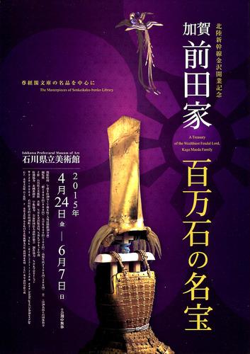 大典太光世を見るために「加賀前田家 百万石の名宝」展に行った話