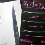 伏見貞宗を筆頭に短刀が素晴らしかった展示の話 「名刀礼賛 もののふ達の美学」