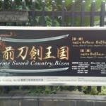 初めての刀剣博物館、刀専門の博物館で鑑賞を楽しんだ話/備前刀剣王国