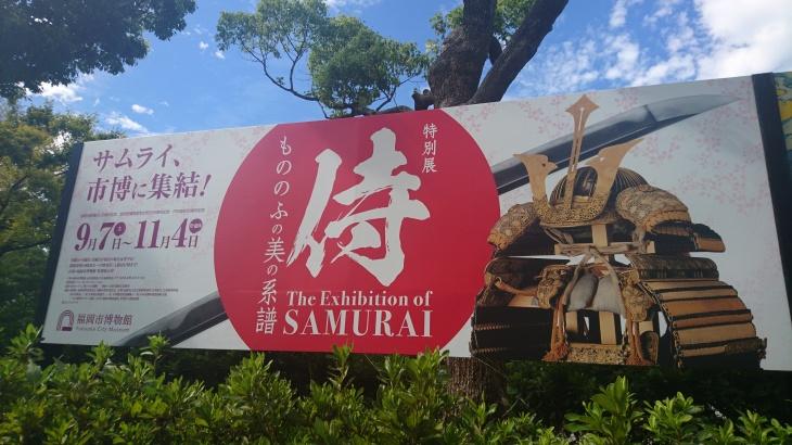 戦場が求めた用は美と相成る「特別展 侍~もののふの美の系譜~ The Exhibition of SAMURAI」