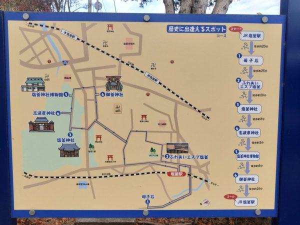 鹽竈神社周辺マップ