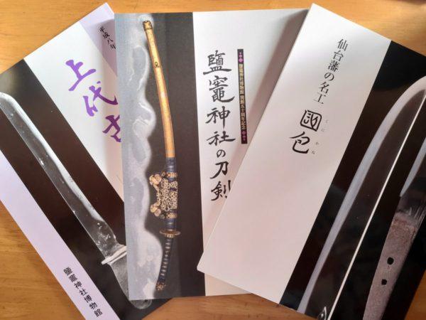 鹽竈神社の刀剣図録