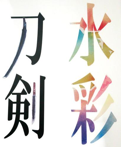 水彩刀剣 表紙