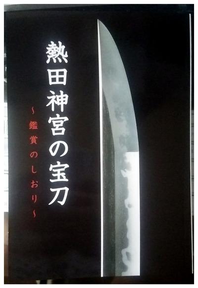 熱田神宮の宝剣