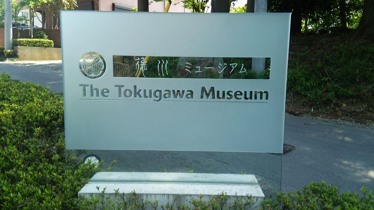 徳川ミュージアム入口
