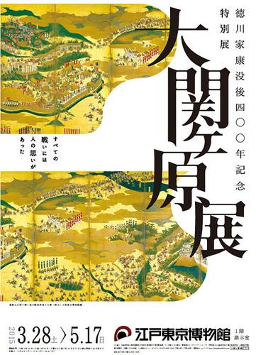 daisekigaharaten_tokyo2015
