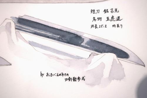水彩刀剣 短刀銘吉光 名物五虎退 アップ