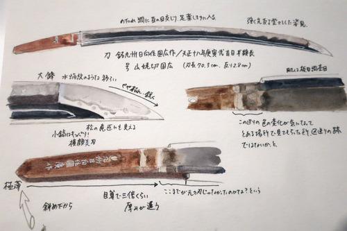 水彩刀剣 刀 号山姥切国広